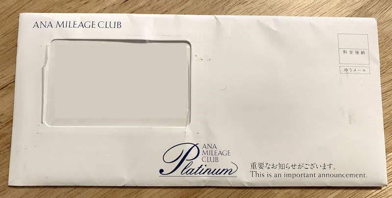 ANA ステイタスカードが送られてきた封筒