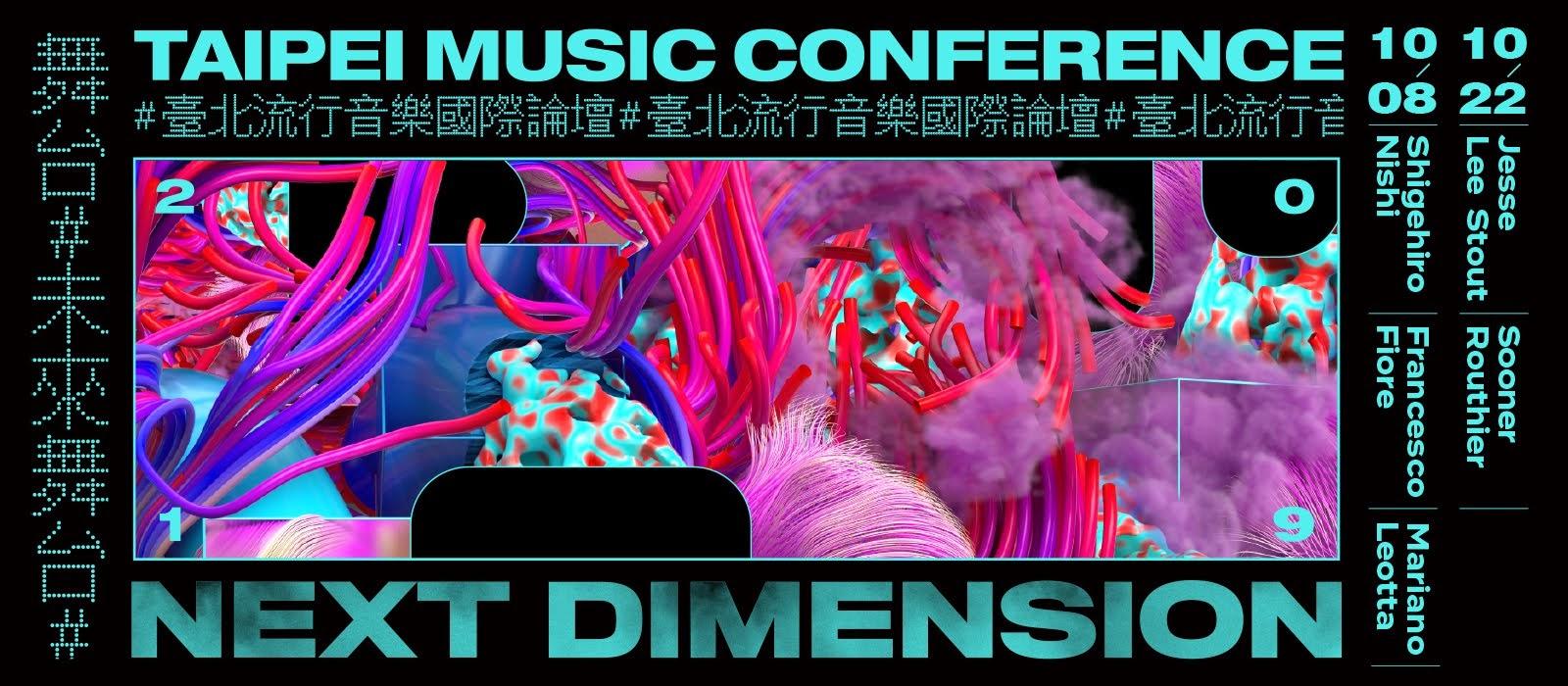 [迷迷音樂] 2019 臺北流行音樂國際論壇「未來舞台」9/18開放報名! 國際頂尖講師齊聚,共同激盪流行音樂的無限可能