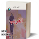 Download الـغريـب - ألبير كامو For PC Windows and Mac