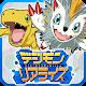 デジモンリアライズ (game)