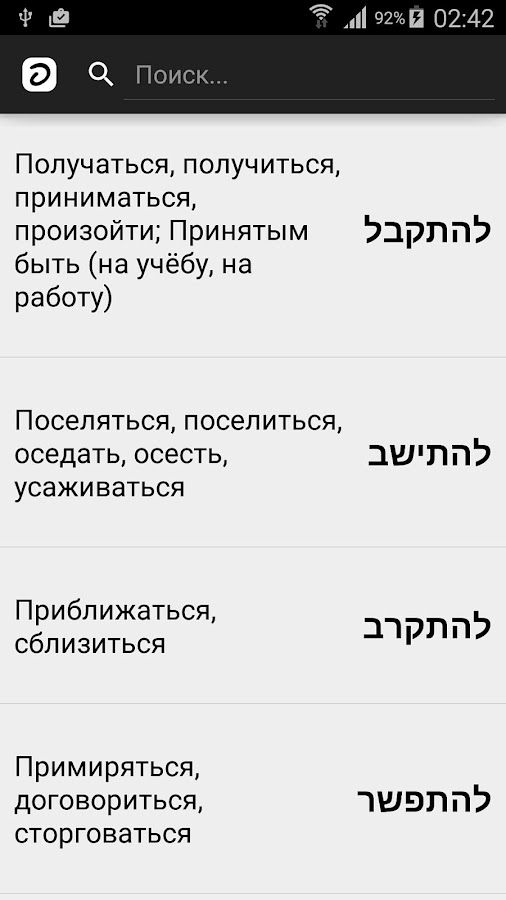 Hebrew-Russian Verbs Free- screenshot
