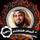 Download القرآن الكريم بدون انترنت بصوت أبو بكر الشاطري mp3 For PC Windows and Mac