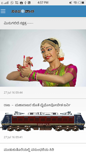Sanjevani Kannada- screenshot thumbnail