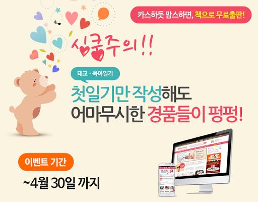 임신 육아 태교일기 무료출판 - 맘스다이어리