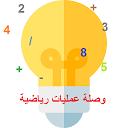 وصلة wasla في الرياضيات APK