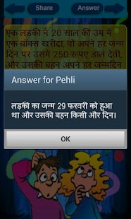 Paheli in Hindi- screenshot thumbnail