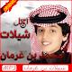 اجمل شيلات بن غرمان بدون انترنت 2019 APK