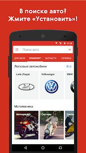 Download Авто.ру: купить и продать авто For PC Windows and Mac apk screenshot 1