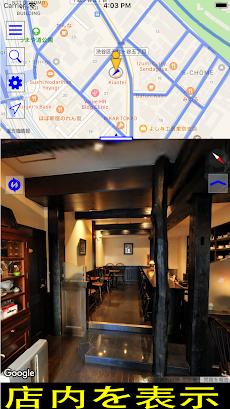 ストリートビュー プラス2 - 便利な地図アプリのおすすめ画像3