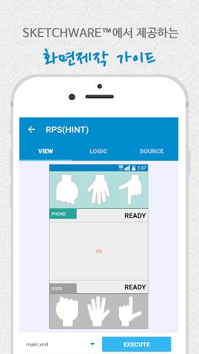 玩免費程式庫與試用程式APP|下載가위바위보 예제 : 스케치웨어(SKETCHWARE™) app不用錢|硬是要APP