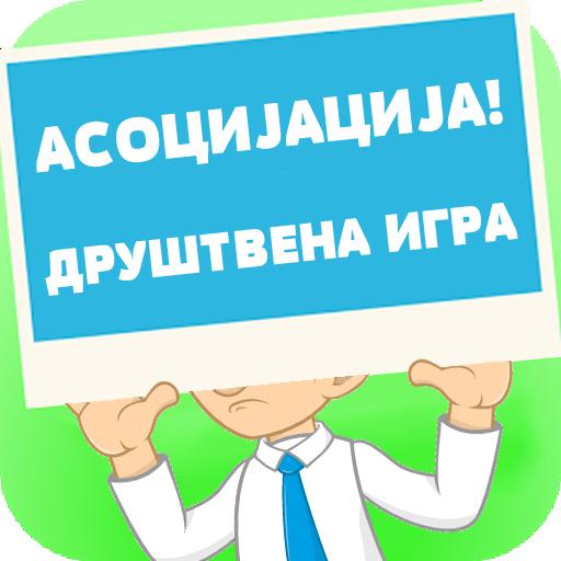 Android aplikacija АСОЦИЈАЦИЈА - ASOCIJACIJA