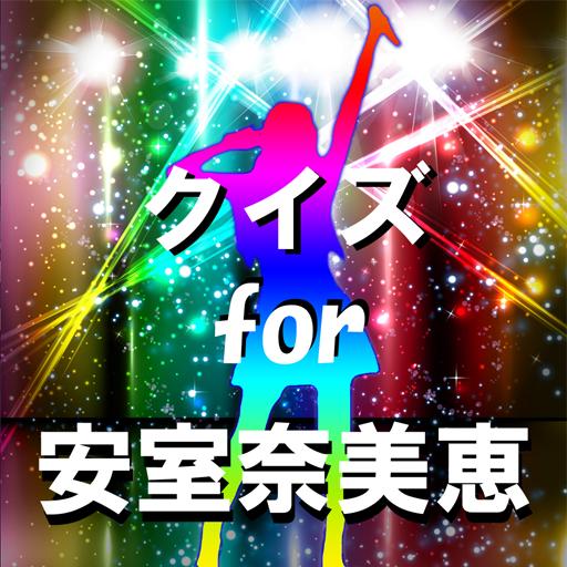 クイズ for 安室奈美恵 娛樂 App LOGO-硬是要APP