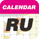 Простой русский календарь APK