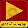 يوتيوب إسلامى 2014 icon