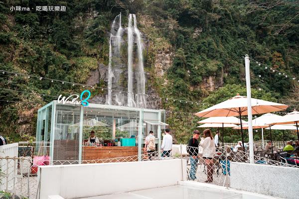 瀑布3號   ig火紅景點 開在烏來山區瀑布旁的玻璃屋。坐上純白沙發把瀑布當背景 美景就像自家客廳。這裡也是親子餐廳喔。烏來景觀餐廳