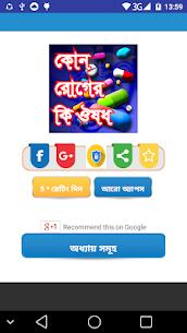 কোন রোগের কি ঔষধ বিস্তারিত সব তথ্য-Medicine Guide App Latest Version  Download For Android 1