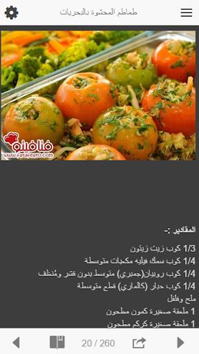 玩生活App|أطيب الطبخات لشهر رمضان免費|APP試玩