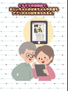 フォト絵日記|楽しい知育!子供とかんたん写真日記-おすすめ画像(10)