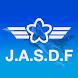 航空自衛隊アプリ「イーグルアイ」