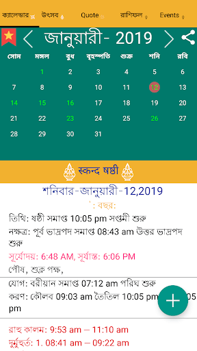 bengali calendar 2019 by rb apps games google play united states searchman app data information