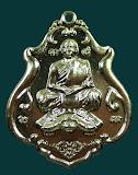 เหรียญโภคทรัพย์ (ขี่เต่า) เนื้ออัลปาก้า หลวงพ่อสาคร วัดหนองกรับ จ.ระยอง พร้อมกล่องเดิมๆ