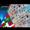 Alkhalij News أخبار الخليج icon