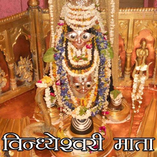 Vindhvashweri Chalisa, Aarti