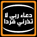 دعاء ربي لا تذرني فردا، (للرزق بالذرية الصالحة) icon