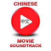 Chinese Movie Soundtrack