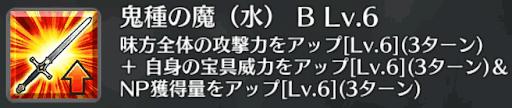 鬼種の魔(水)[B]
