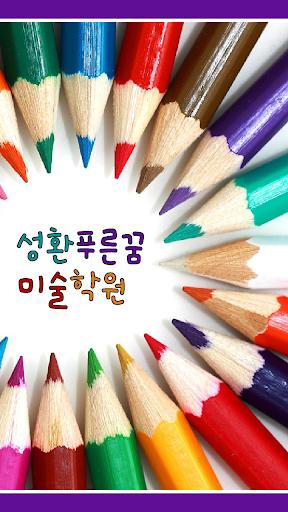 성환푸른꿈미술학원