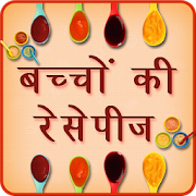 Baby food recipes hindi apps on google play baby food recipes hindi forumfinder Image collections