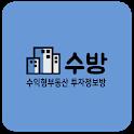 수방 - 수익형부동산투자정보방, 부동산 icon