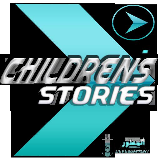قصص اطفال منوعه