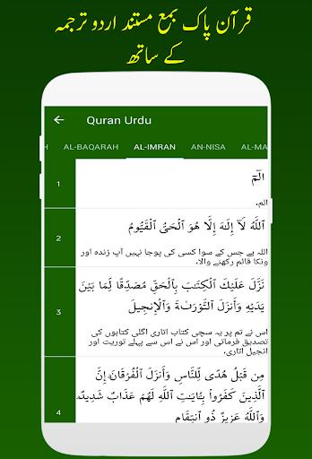 Download Quran e Pak MP3 in Urdu Translation & Tafsir on PC