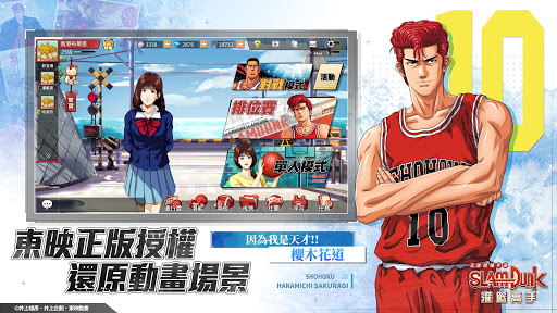 灌籃高手 SLAM DUNK screenshot 1