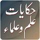 Hikayaat E Eilm Read offline free book Download on Windows