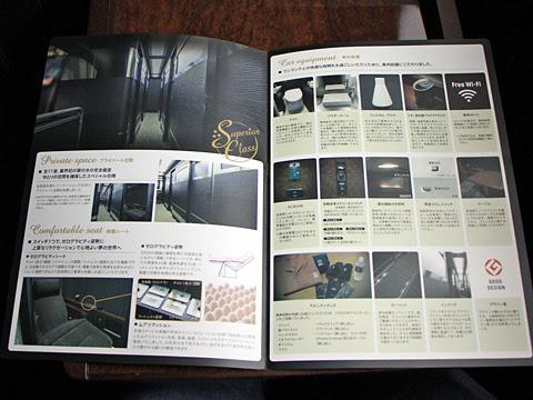 両備ホールディングス「ドリームスリーパー東京大阪号」 1964 車内設備案内パンフレット