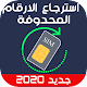Download استرجاع الارقام المحذوفة من الهاتف 2020 For PC Windows and Mac