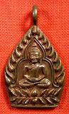 เหรียญเจ้าสัวบูรพา เนื้อทองแดง หลวงพ่อสาคร ปลุกเสก ปี ๒๕๕๒ สวยๆพร้อมกล่องเดิมๆ