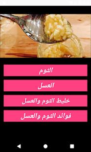 فوائد الثوم مع العسل - náhled