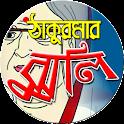 ঠাকুরমার ঝুলি Thakurmar Zhuli