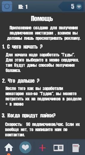 u041fu043eu0434u043fu0438u0441u0447u0438u043au0438+ 9.9.9.7 screenshots 4