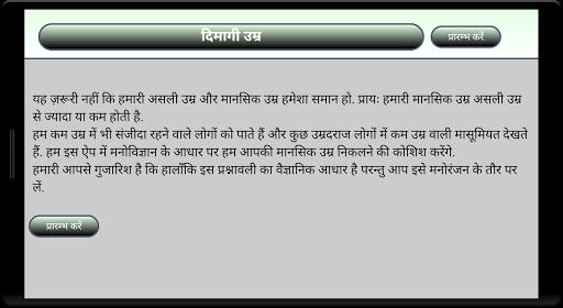 Mental Age Hindi