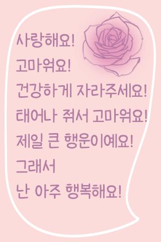 365Thanksyou™ Korean Flipfont 1 1 Apk Download - com