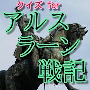 クイズ for 【アルスラーン戦記】