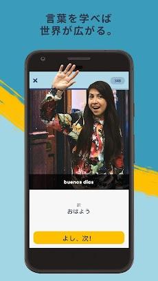 Memrise(メムライズ)- 語学学習アプリのおすすめ画像1