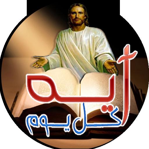 娛樂App|ايه كل يوم من الكتاب المقدس LOGO-3C達人阿輝的APP
