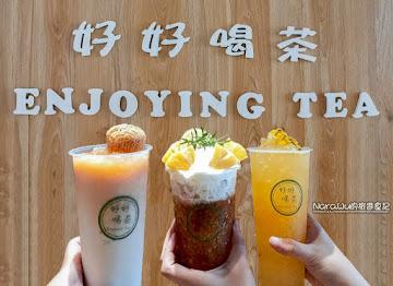 好好喝茶 Enjoying Tea