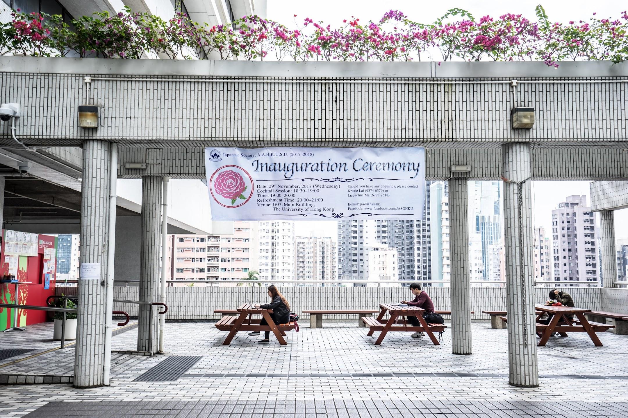 香港大学2